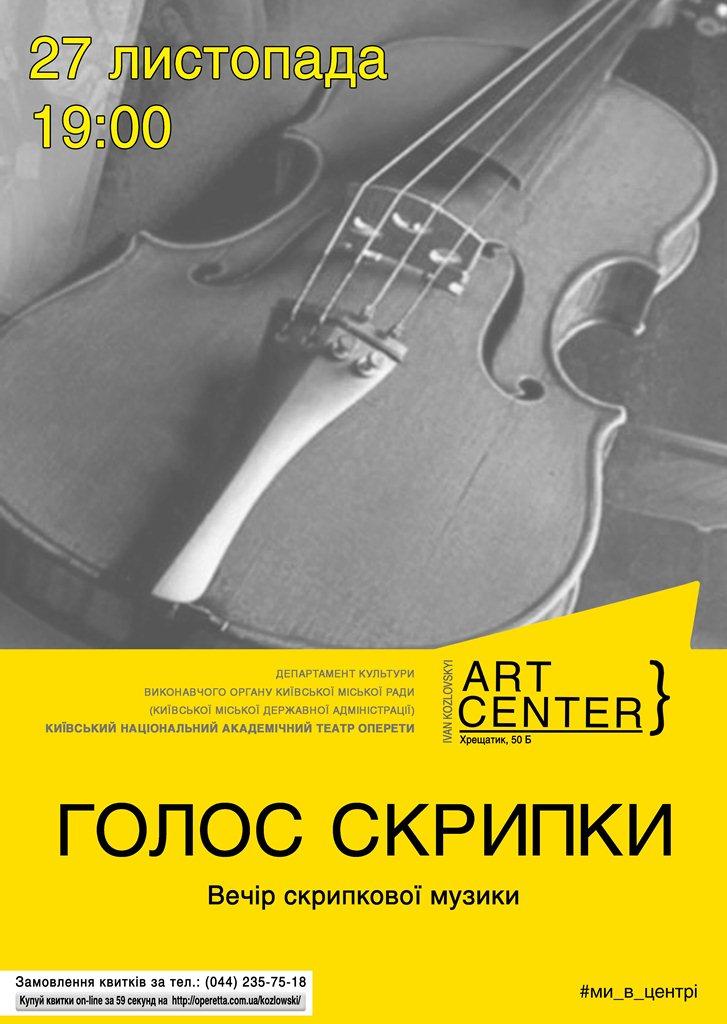 Голос скрипки 1024x727